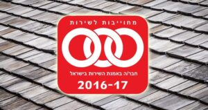 Read more about the article איטום גגות תקן